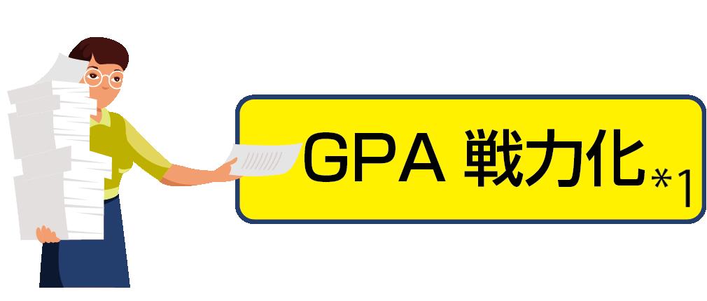 GPA戦力化